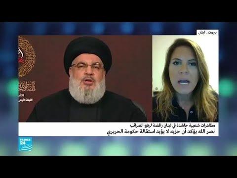 احتجاجات لبنان: حزب الله يؤكد دعمه لحكومة الحريري  - نشر قبل 2 ساعة