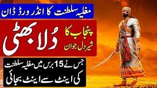DULLA BHATTI | MUGHAL EMPEROR AKBAR | HISTORY OF PINDI BHATTIAN AND DULLA BHATTI | KHOJI TV