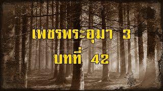 เพชรพระอุมา ภาคที่ 3 มงกุฎไพร บทที่ 42   สองยาม