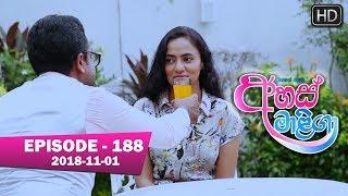 Ahas Maliga | Episode 188 | 2018-11-01 Thumbnail