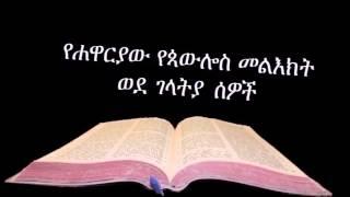 Amharic Audio Bible Galatians የሐዋርያው የጳውሎስ መልእክት ወደ ገላትያ ሰዎች