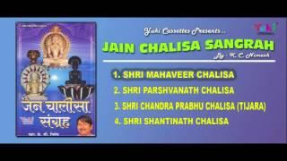 जैन चालीसा संग्रह । Jain Chalisa Sangrah | Jain Bhajan | by K. C. Nimesh (Jukebox)