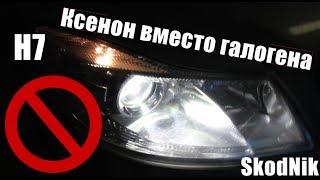 Поставил ксенон / Улучшаем штатный свет / Skoda Octavia A5