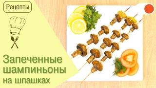 Шампиньоны на шпажках в духовке - Готовим вкусно и легко