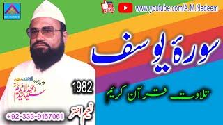 Syed Abdul Majeed Nadeem Telawat Sura-e-Yousaf