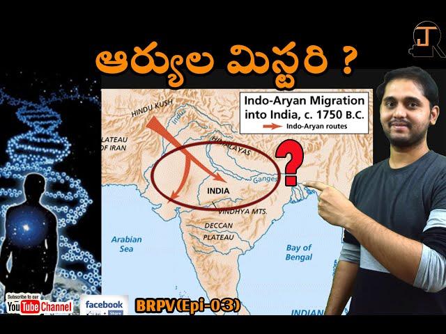 Bharatheya rushula vignanam in telugu by janakiram epi03 ancient Indian saints science &Technology