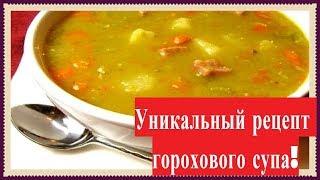 Как сварить гороховый суп с копчеными ребрышками!