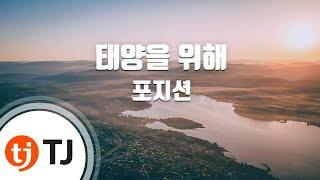 [TJ노래방] 태양을위해 - 포지션(Position) / TJ Karaoke