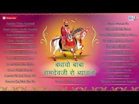Shyam Paliwal New Bhajan | Bandhavo Ramdevji Ro Byavalo | Devotional Song | Audio JUKEBOX