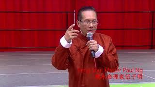 20140216, Feng shui Master, Paul Ng, CNY Talk, FMP, 萬錦廣場
