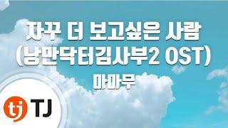 [TJ노래방] 자꾸더보고싶은사람 - 마마무(MAMAMOO) / TJ Karaoke