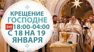 Трансляция: Крещение Господне (Богоявление). Всенощная и ночная литургия. 18.01.2021