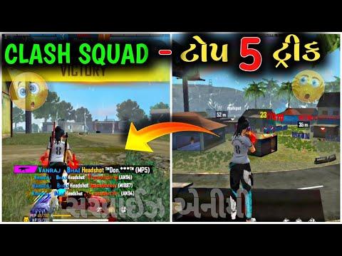 CLASH SQUAD - ટોપ 5 નવી ટ્રીક 🔥   Gujarat Free Fire    Bombe Gaming