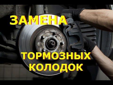 Замена передних тормозных колодок Chevrolet Lacetti  своими руками