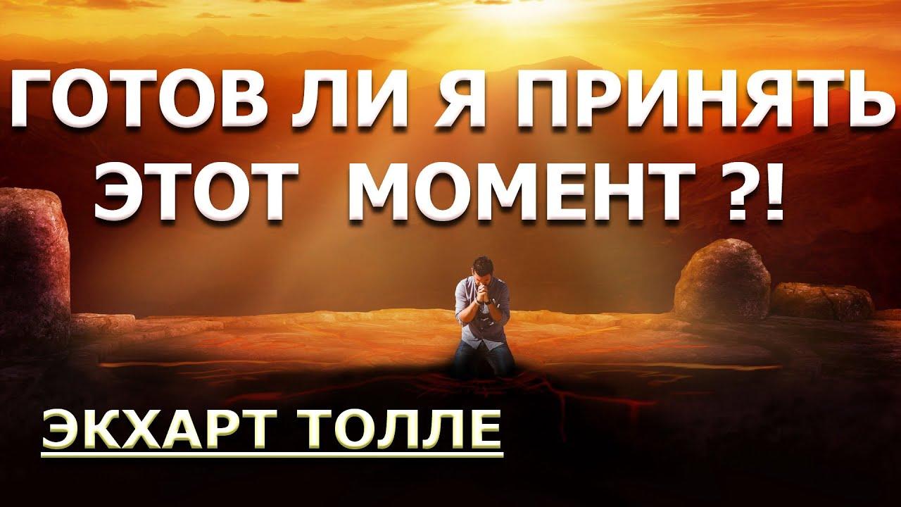 ПРОБУЖДЁННОЕ ВНИМАНИЕ [Э. Толле, из лекций]