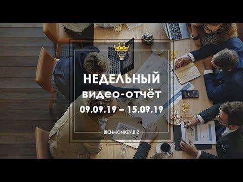 Недельный видео-отчёт 09.09.19 – 15.09.19