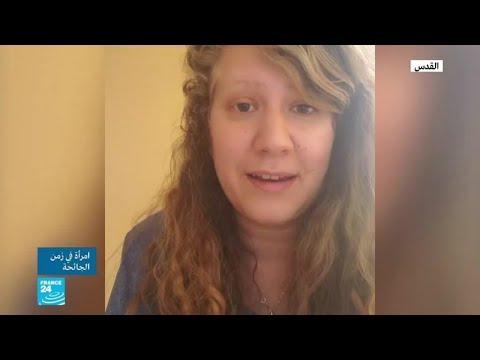 امرأة في زمن الجائحة-الطالبة صابرين طه: كيف عدت من لوس آنجلس إلى القدس!  - 12:00-2020 / 6 / 2