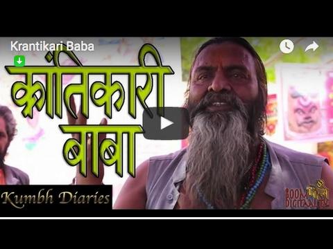Krantikari Naga Sadhu | Kumbh Diaries | Ujjain |