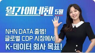 [월간에네첸 5월 뉴스] 데이터 기술 전문 기업 'NH…