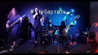 Underskin - Slave (клуб Артель)