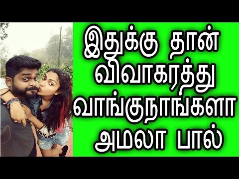 அமலா பாலின் ரகசிய புகைப்படங்கள் | Tamil Cinema News|Kollywood News|Flash News