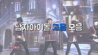 남자아이돌 고음 모음