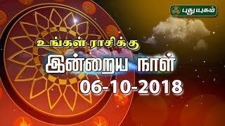 06-10-2018 Daily Rasi Palan – PuthuYugam tv Show