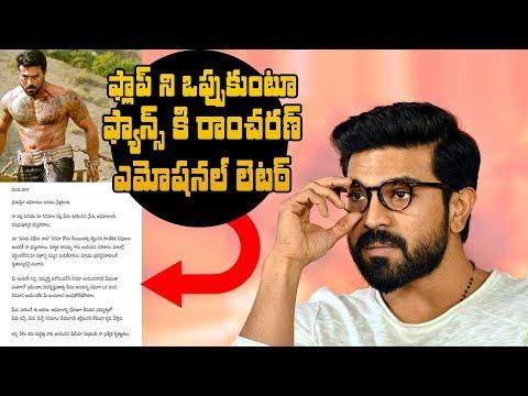 Ram Charan''s emotional letter to fans accepting Vinaya Vidheya Rama failure | Indiaglitz Telugu