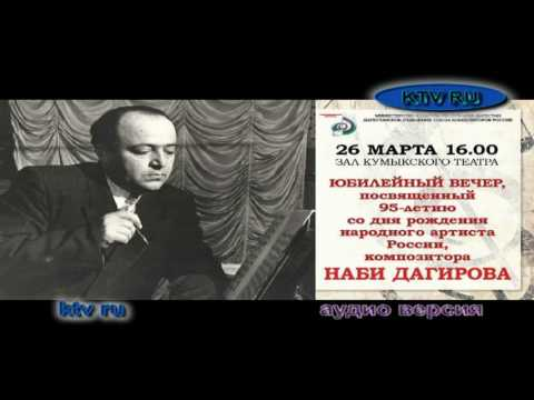 Наби Дагиров  Nabi Dagirov юбилей 95 лет.
