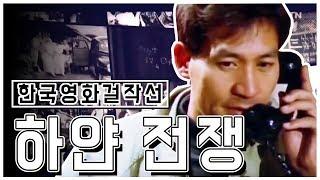 전쟁의 상처를 돌아보다, 영화 '하얀 전쟁' [한국영화 걸작선] / YTN KOREAN