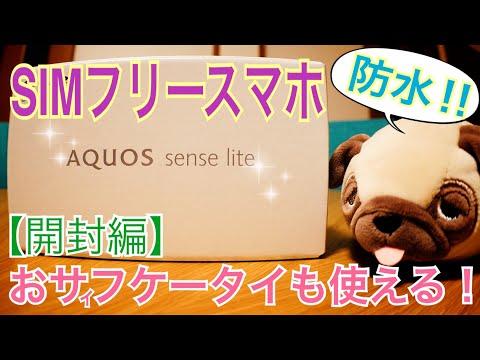 AQUOS sense lite SH-M05 SIMフリースマホなのに防水!【特価セール中】