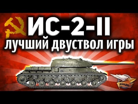 ПЕРВЫЙ ВЗГЛЯД: ИС-2-II - Лучший двуствольный танк игры