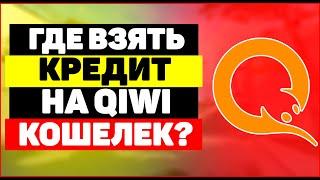 Где взять кредит на qiwi кошелёк?