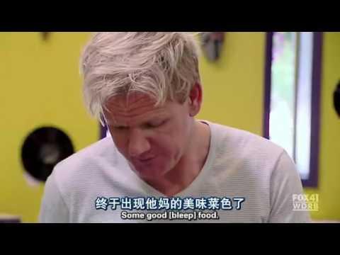 厨房噩梦 Kitchen Nightmares US S05E01