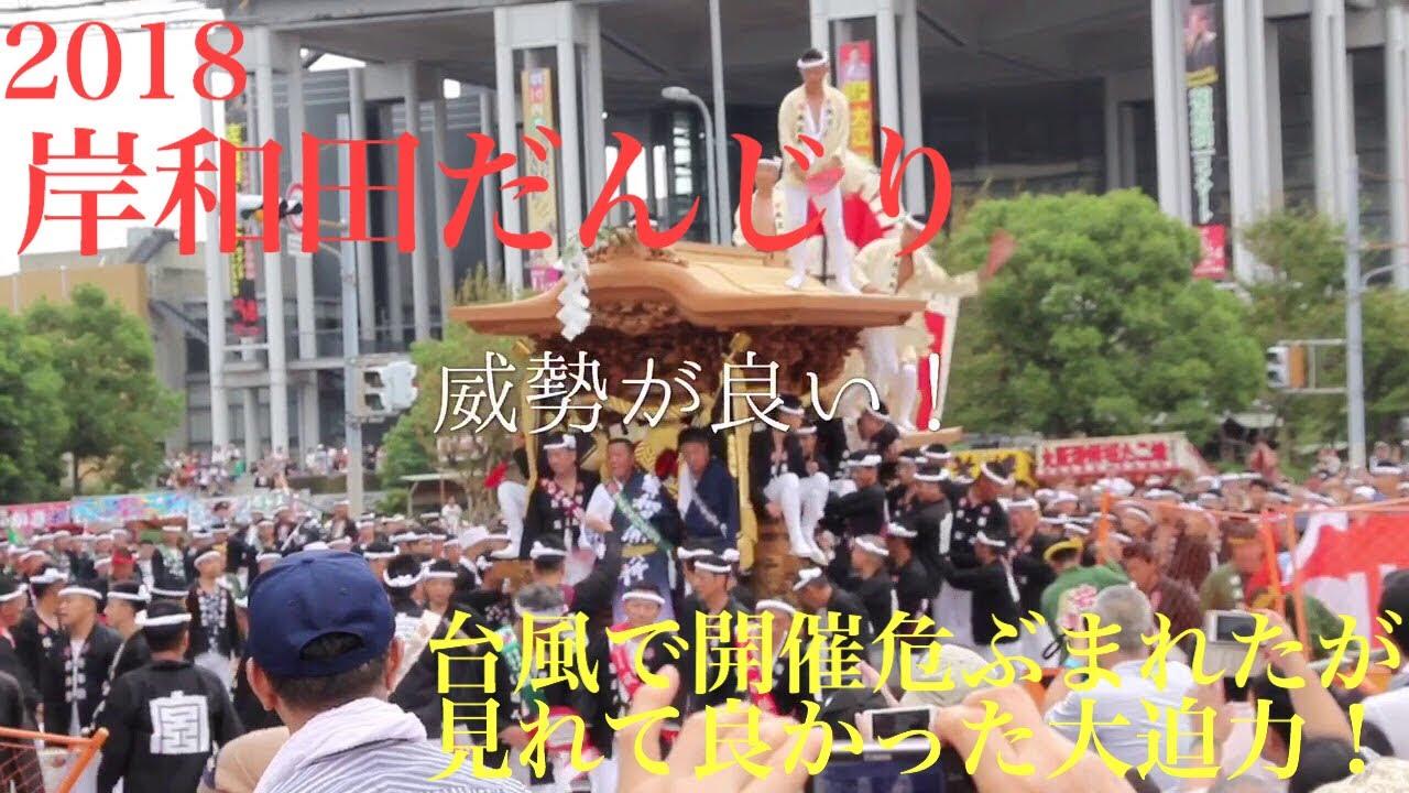 岸和田だんじりが見たくて Danjiri Kishiwada - YouTube