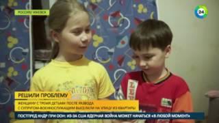 Мать одиночка с тремя детьми получила жилье после сюжета «Мира»   МИР24