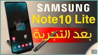 مراجعة جالكسي نوت 10 لايت - Note 10 Lite | ممتاز لعشاق السلسلة