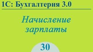 Начисление зарплаты, отпускных и больничных в 1С:Бухгалтерия 3.0