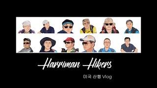 [미국 등산 Vlog]…