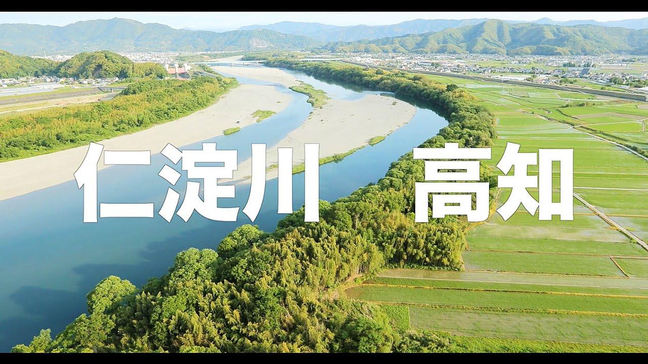 【空の旅#93】「仁淀川・うやまいながらのファーストカット!」空撮・多胡光純 仁淀川_Kochi aerial