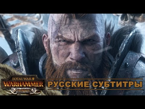 Total War: WARHAMMER - Норска [Norsca][Трейлер - Русские субтитры - RUS SUB]