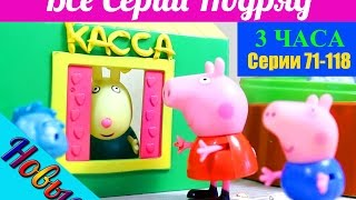 Свинка Пеппа игрушки все серии подряд. 2 сезон 3 часа серии 71-118