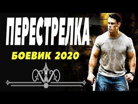 БОЕВИК 2020  ПЕРЕСТРЕЛКА  Русский боевик 2020 новинки HD 1080P
