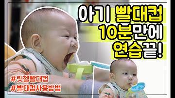 6개월아기 이유식 필수품, 아기빨대컵 10분만에 완벽적응! how to use sippy cup for baby