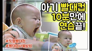 '육아용품리뷰' 빨대컵 편. 만 6개월아기 이유식필수품…