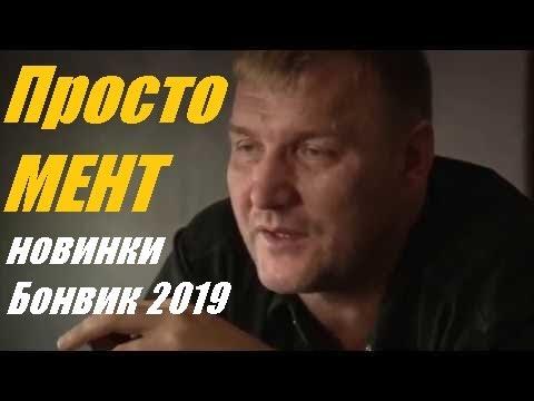 Боевики =ПРОСТО МЕНТ= Русские боевики фильмы 2019 новинки смотреть фильм онлайн хороший фильм