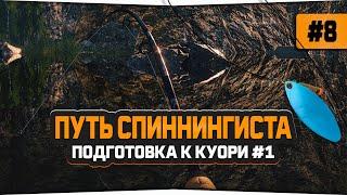 Русская Рыбалка 4 Подготовка к троллинговой ловле на оз Куори Аккаунт спиннингиста 8