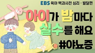 [EBS 육아 백과사전…
