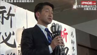 大阪市長選 柳本候補が敗戦の弁「私の情報発信不足」 THEPAGE大阪