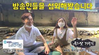 방송인을 섭외했습니다. #대전암웨이 #리더 #친환경제품 #우리말겨루기 #전국노래자랑